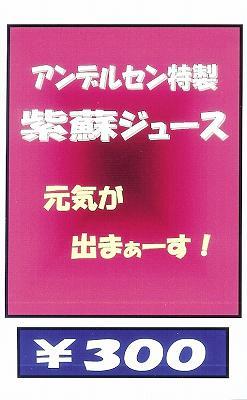 menu_shiso