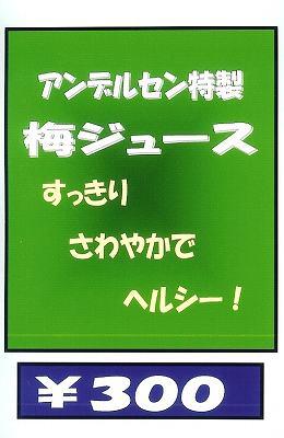 menu_ume